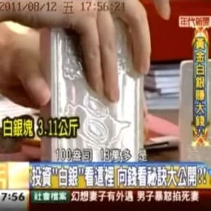 台灣白銀買賣- Shiny黃金白銀交易所