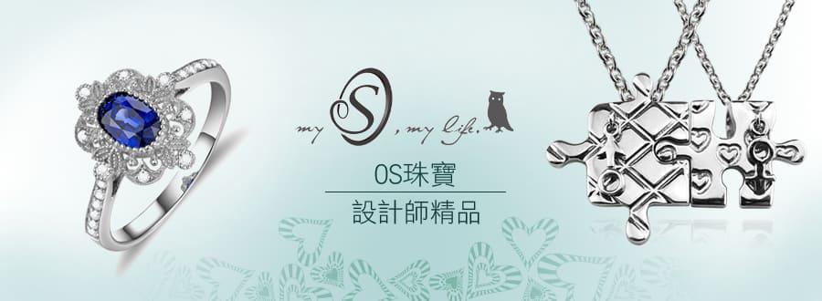 OS珠寶 設計師精品品牌