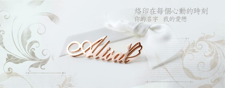 訂製姓名項鍊、手鍊、耳環、戒指