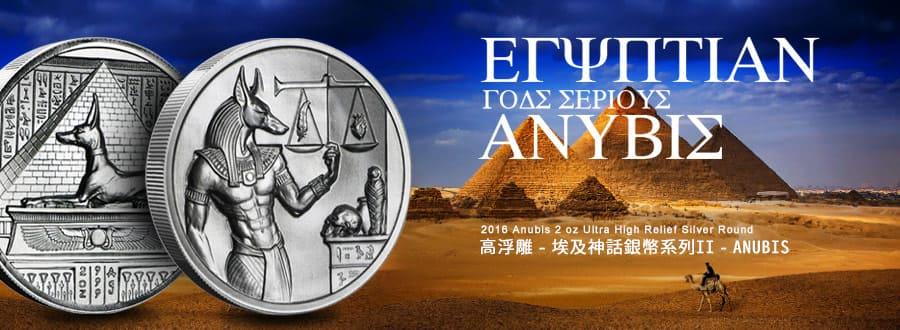 埃及神話高浮雕銀幣2盎司系列II-ANUBIS