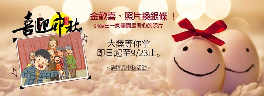 炫麗中秋節活動-用笑臉換獎品 邀您參加一起慶中秋