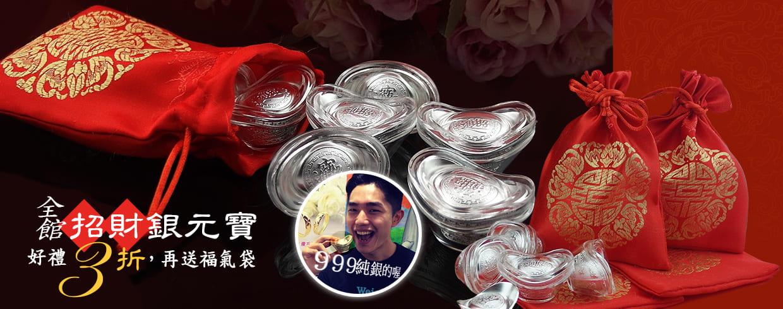 999純銀元寶 年末限量優惠千元有找 再送福氣袋