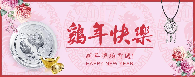 OS珠寶祝您雞年快樂 新年禮物推薦