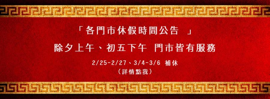 PM春節休假公告