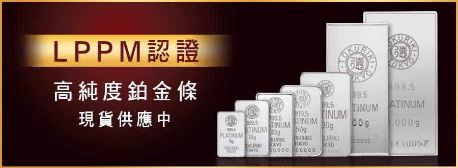 LPPM認證 高純度鉑金條 現貨供應中