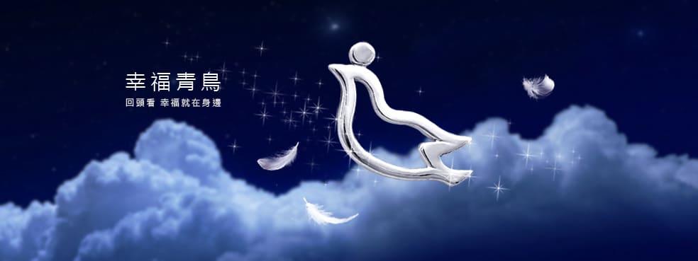 OS-幸福青鳥-夜晚