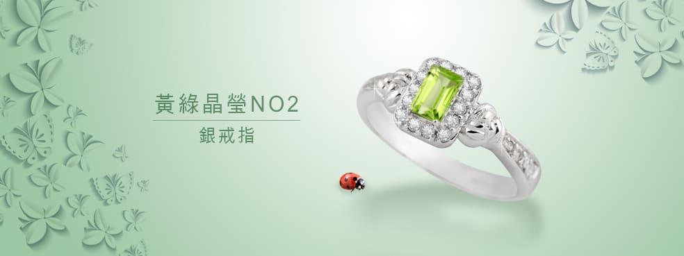 OS黃綠晶瑩NO2 銀戒指