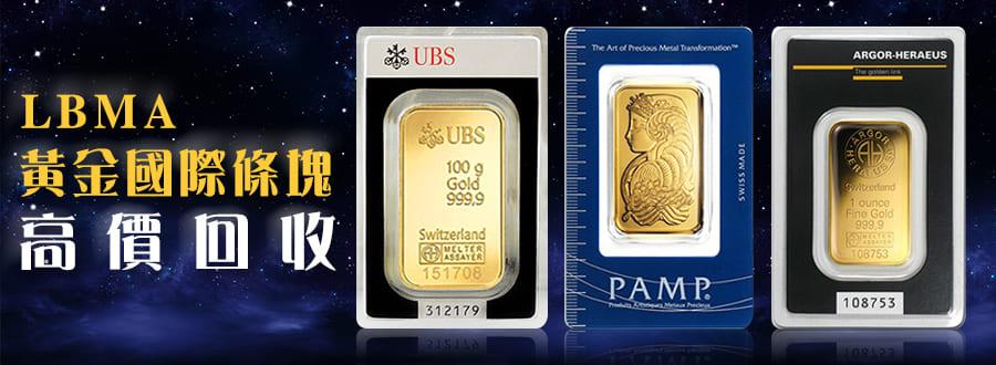 LBMA黃金國際條塊高價回收