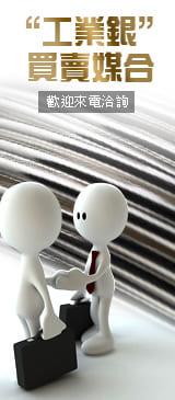 工業銀媒合,尋求長期買、賣家。