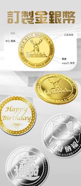 企業紀念金幣/銀幣訂製,設計製作一貫作業。