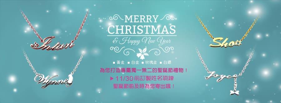 聖誕禮物- 姓名項鍊訂製
