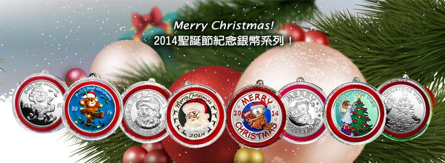 2014聖誕節銀幣系列~聖誕禮物也能增值喲~
