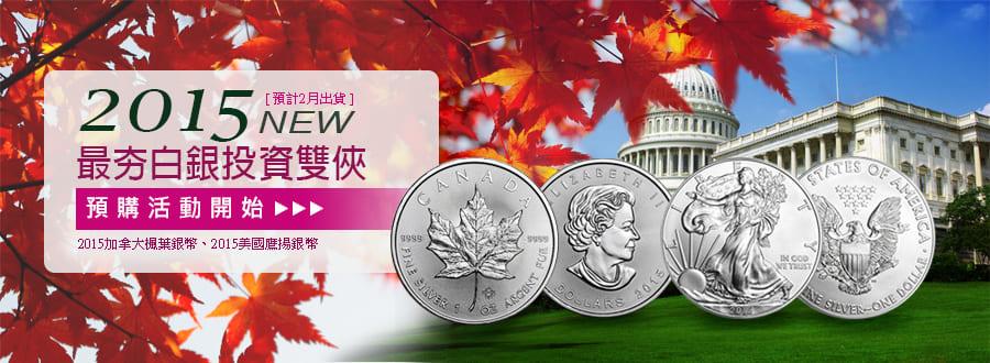 最夯的白銀投資雙俠2015年-加拿大楓葉-美國鷹揚銀幣,預購活動開始![預計2月出貨]