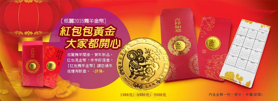 紅包舞羊金幣-炫麗賀年新品上市。羊年金幣喜洋洋。