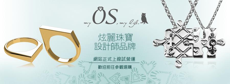炫麗珠寶設計師品牌OS