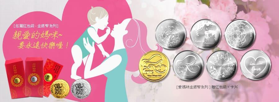 炫麗母親節金銀幣系列~祝天下的媽媽快樂每一天