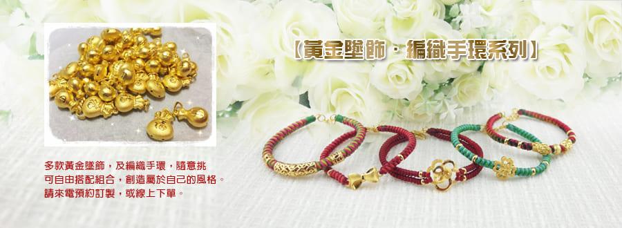 黃金墜飾編織手環,自由搭配屬於你的風格