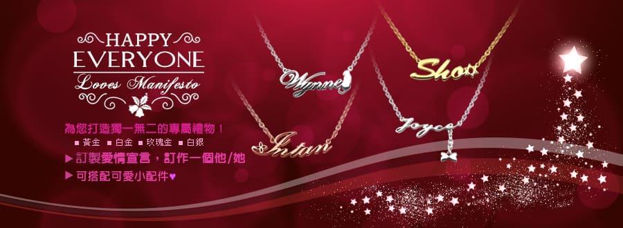 姓名項鍊訂製-各種貴金屬材質-歡迎網路下單