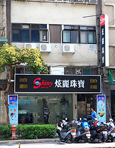 台北 三元店