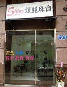 台中 四川店