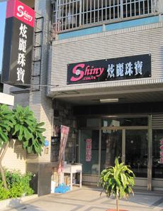 台南 安平店