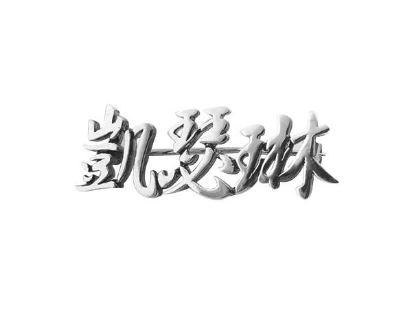 中文純銀別針