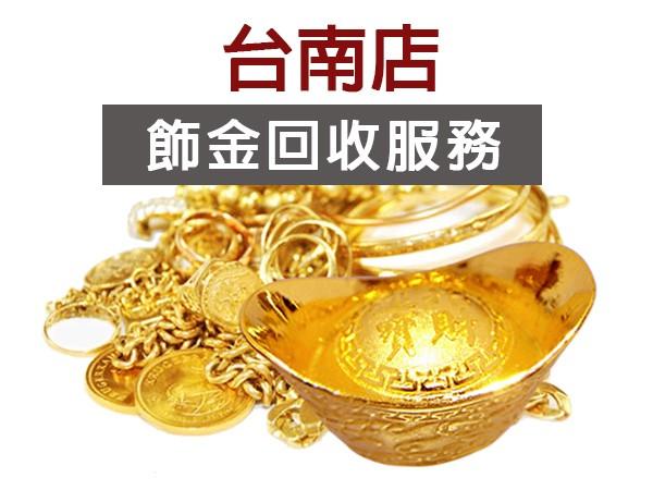 台南飾金收購