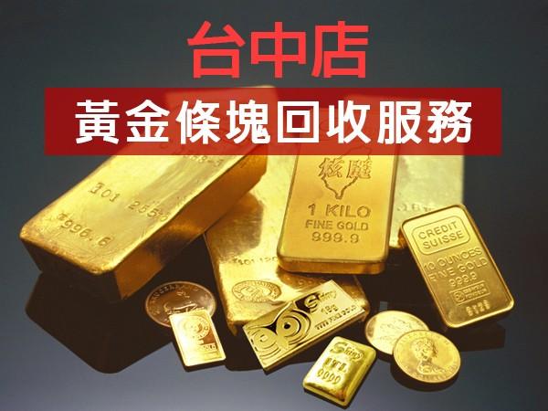 台中黃金收購