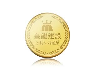 訂製企業金幣(1兩)