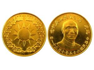 民國65年總統蔣公九秩誕辰紀念金章(約0.5盎司)