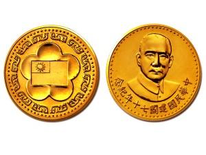 民國70年中華民國建國七十年紀念金章1盎司(國父像)