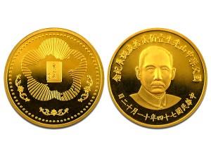 民國74年國父孫中山先生壹佰貳拾歲誕辰紀念金章(約0.5盎司)