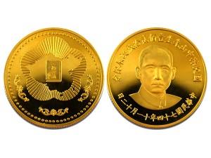 民國74年國父孫中山先生壹佰貳拾歲誕辰紀念金章(約1盎司)