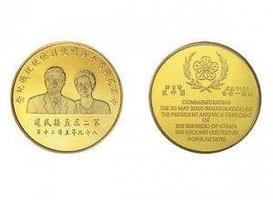 2000中華民國第十任總統就職金銀幣套組