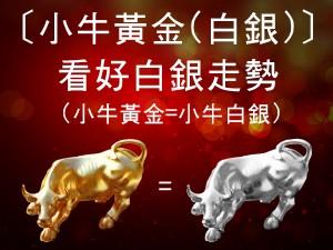 小牛黃金(白銀)