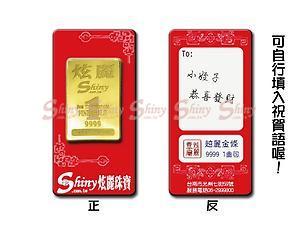 ◆炫麗金條1盎司精裝版(.9999)