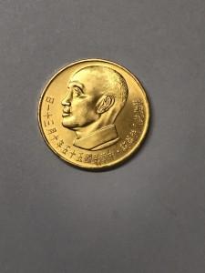 民國55年蔣總統八秩華誕紀念金幣