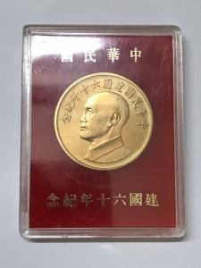 民國60年中華民國建國六十年紀念金幣1盎司