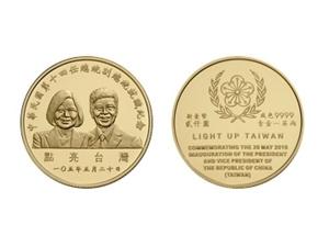 2016中華民國第十四任總統副總統就職紀念金幣1盎司