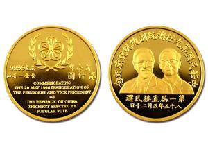 1996中華民國第九任總統副總統就職紀念金幣1盎司