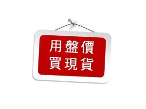 盤價買現貨100公斤平裝版(.999-未稅)