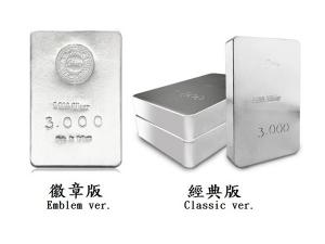 炫麗銀磚3公斤平裝版(.9999)