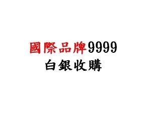 9999白銀條幣製品收購價(盎司)