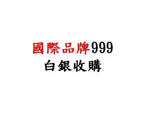 999白銀條幣製品收購價(盎司)