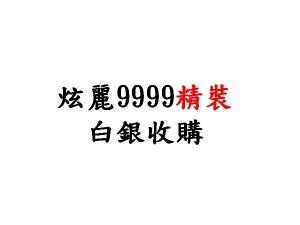 9999炫麗精裝條幣製品收購價(盎司)