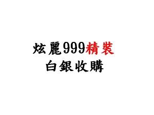 999炫麗精裝條幣製品收購價(盎司)