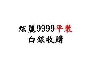 9999炫麗平裝條幣製品收購價(盎司)