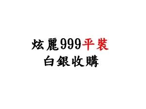 999炫麗平裝條幣製品收購價(盎司)