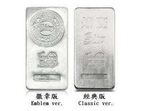 炫麗銀條10盎司平裝版(.999)