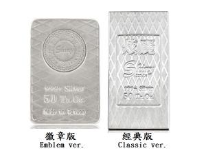 炫麗銀磚50盎司精裝菱格版(.999)